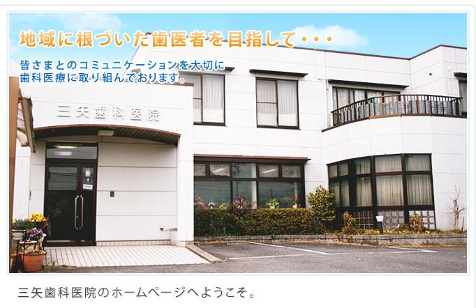 HOME 愛知郡東郷町 歯医者 顎関節症 ホワイトニング