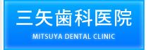 三矢歯科医院