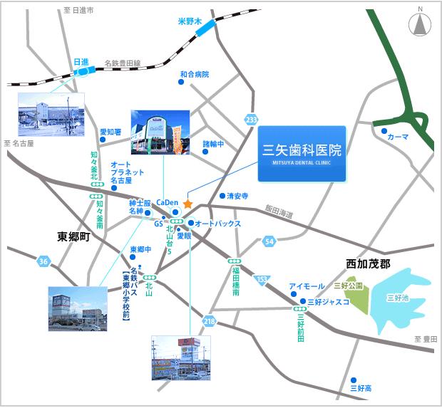 〒470-0151 愛知県東郷町諸輪狐坂62-6 三矢歯科医院