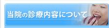 当院の診療内容について 愛知郡東郷町 歯医者 顎関節症 ホワイトニング